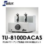 TU-8100DACAS ELEKIT エレキット シングルステレオパワーアンプDAC付組立完成品 イーケイジャパン