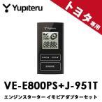 VE-E800PS+J-951Tセット◆YUPITERUユピテル◆エンジンスターター+イモビ用アダプターセット アンサーバックタイプ プッシュスタート車用 トヨタ