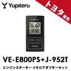 VE-E800PS+J-952Tセット◆YUPITERUユピテル◆エンジンスターター+イモビ用アダプターセット アンサーバックタイプ プッシュスタート車用 トヨタ