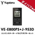 VE-E800PS+J-953Dセット◆YUPITERUユピテル◆エンジンスターター+イモビ用アダプターセット アンサーバックタイプ プッシュスタート車用 ダイハツ