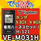 N-BOX・N-WGN専用ハーネスH-121セット★VE-M031H YUPITERUユピテル エンジンスターター