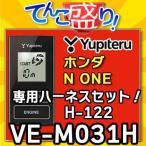 N-ONE専用ハーネスH-122セット★VE-M031H YUPITERUユピテル エンジンスターター