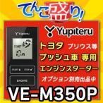 VE-M350P YUPITERUユピテル エンジンスターター トヨタTOYOTA専用 プッシュスタート車モデル アンサーバック イモビライザー対応