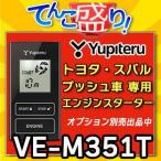 VE-M351T YUPITERUユピテル エンジンスターター トヨタTOYOTA・スバルSUBARU専用 プッシュスタート車 アンサーバック