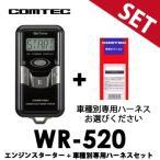 【送料無料】 WR520 車種別専用ハーネスセット コムテックCOMTEC エンジンスターター