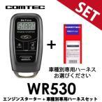 【送料無料】 WR530 車種別専用ハーネスセット コムテック COMTEC エンジンスターター エンスタ