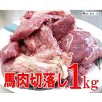 馬肉 切落し 1kg ※加熱用馬肉