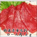 柔らかい肉質が特徴のロース馬刺し。高品質な絶品赤身刺し