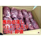 【送料無料】馬肉 切落し10kgセット (1kg ×10P )