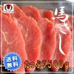 馬肉 - 【送料無料】馬刺し たっぷり500g 【訳あり】