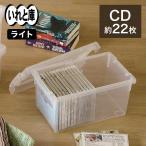 『3月限定!ポイント3倍!20%OFFクーポン配布中』衣装ケース 収納ケース CDいれと庫(ライト) CD収納 CDケース CDラック フタ付