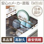 キッチン収納 水切りラック 水きりラック 水切りカゴ  ファビエ スライド式2wayシンクバスケット(FV05)