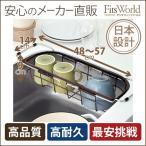キッチン収納 水切りラック 水きりラック 水切りカゴ  ファビエ スライド式シンクバスケットスリム(FV06)