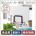 キッチン収納 まな板スタンド まな板立て ファビエ シート・まな板スタンド(FV12)
