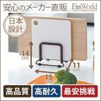 キッチン収納 まな板スタンド まな板立て ファビエ まな板スタンド(FV13)