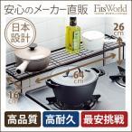 キッチン収納 コンロ周り収納 コンロラック ファビエ コンロラックL(FV23)