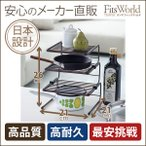 キッチン収納 食器棚収納 食器ラック ファビエ ディッシュラック3段(FV36)