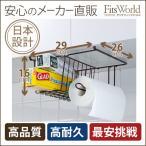 キッチン収納 吊り戸棚収納 棚下収納 吊り下げラック ファビエ ハンギングバスケット(ペーパーホルダー付)(FV37)