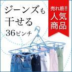 物干し 屋外 室内 洗濯物干し ポーリッシュ ジーンズも干せる角ハンガー36 PL-15