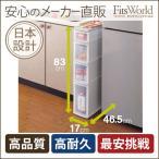 キッチン収納 隙間収納 すきま収納 キッチンワゴン ファビエ キッチンサイドストッカー4段