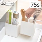 天馬 キッチンラック 収納ケース ファビエ 仕切るケース 引出用 75s すっきり整頓シリーズ