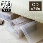 衣装ケース 収納ケース CDいれと庫(ワイド) CD収納 CDケース CDラック フタ付