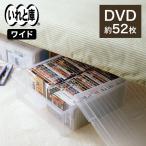 衣装ケース 収納ケース DVDいれと庫(ワイド) DVD収納 DVDケース DVDラック フタ付