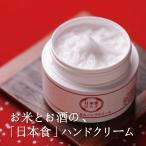 【12/15ポイント5倍】ハンドクリーム  日本食 ハンドクリーム 80g 送料無料 ジャータイプ BELVISO (ベルビーゾ)
