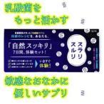ショッピングお試しセット 乳酸菌 サプリ「スラリスルリ」 1週間 お試しセット 送料無料 サプリメント トライアル メール便
