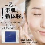 洗顔 石鹸 オリーブソープ スパオリヴィエ  しっとり 洗顔ソープ 固形 石けん 洗顔料 毛穴 送料無料 ポイント消化