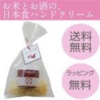 【12/15ポイント5倍】ギフト(ハンドクリーム) 日本食ハンドクリーム サラサラ ラッピング無料 送料無料