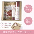 ギフト 日本食コスメセット(ハンドクリーム ボディローション 入浴剤) 送料無料 ラッピング無料