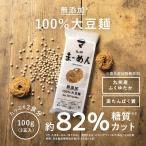 低糖質麺 九州まーめん 3袋(9食入り) 低糖質 麺 糖質オフ 乾麺 ローカーボ グルテンフリー プロテイン ダイエット 置き換え