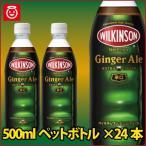 (特売品) アサヒ ウィルキンソン ジンジャエール 500mlペットボトル×24本