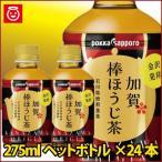 【特売品】 ポッカサッポロ 加賀棒ほうじ茶 275mlペットボトル×24本