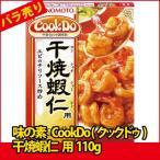 (特売品)(バラ売り) 味の素 CookDo (クックドゥ) 干焼蝦仁 (カンシャオシャーレン)用 110g