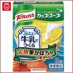 (特売品) クノール カップスープ 冷たい牛乳でつくる 栗かぼちゃのポタージュ 期間限定 52.5g(3袋)×10個