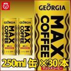 コカ・コーラ ジョージア MAXコーヒー 250ml缶×30本