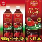 (特売品) デルモンテ リコピンリッチ トマト飲料 食塩無添加 900gペットボトル×12本