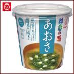 (特売品) マルコメ カップ料亭の味 あおさ 1食×6個