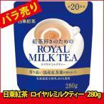 (特売品)(バラ売り) 日東紅茶 ロイヤルミルクティー 280g