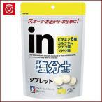 (特売品) 森永 ウイダーinタブレット塩分プラス 80g×6袋