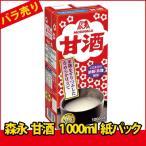 (歳末感謝セール) 森永製菓 甘酒 1000ml紙パック