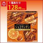 終売品!数量限定!!(特売品) ロッテ ほろにがオレンジのショコランタン 期間限定 8個×10箱