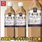 数量限定!(特売品) キリン 午後の紅茶 ミルクティー 500mlペットボトル×24本