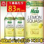 (特売品) キリン メッツプラス レモンスカッシュ  480mlペットボトル×24本 (機能性表示食品) (自販機対応)