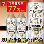 ショッピング紅茶 数量限定!!(特売品) キリン 午後の紅茶 ティー ウィズ ミルク 500mlペットボトル×24本