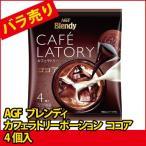 (特売品)(バラ売り) AGF ブレンディ カフェラトリーポーション ココア 4個入