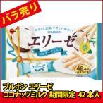 (特売品)(バラ売り) ブルボン エリーゼ ココナッツミルク 期間限定 42本入