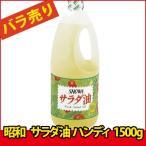 (特売品)(バラ売り) 昭和 サラダ油ハンディ 1500g